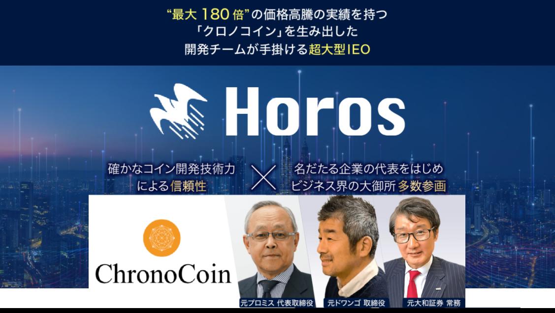 horos-02